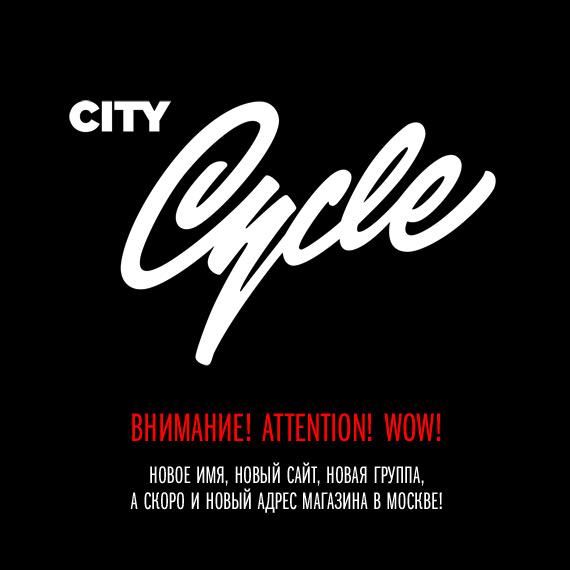 CityCycle — магазин красивых городских велосипедов!