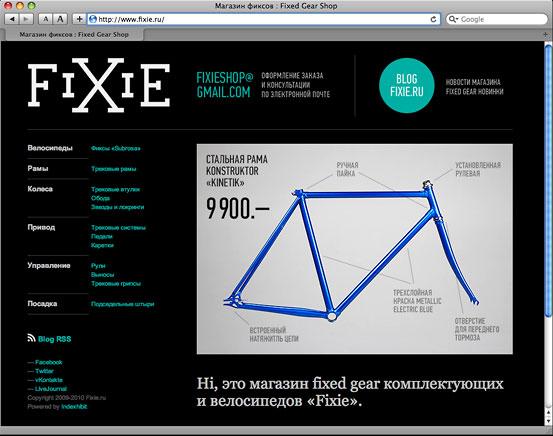 Веб-сайт интернет-магазина fixed gear комплектующих и велосипедов «Fixie»